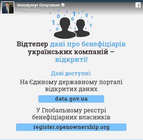 Гройсман: Украина открыла данные обенефициарах всех компаний